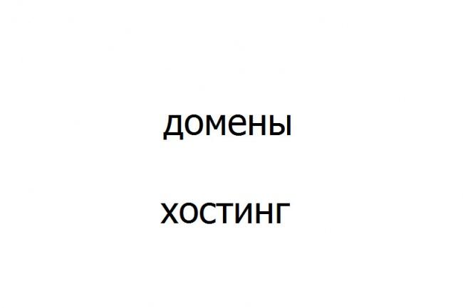 Домены и хостингиДомены и хостинги<br>Помогу приобрести домен, хостинг. Перенесу сайт на другой хостинг. Перенесу сайт на новый домен. Работаю быстро.<br>