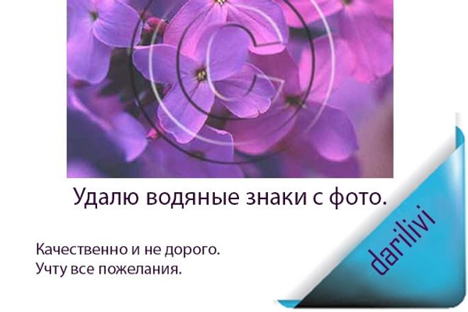 Удалю водяные знаки с фото или картинки 1 - kwork.ru