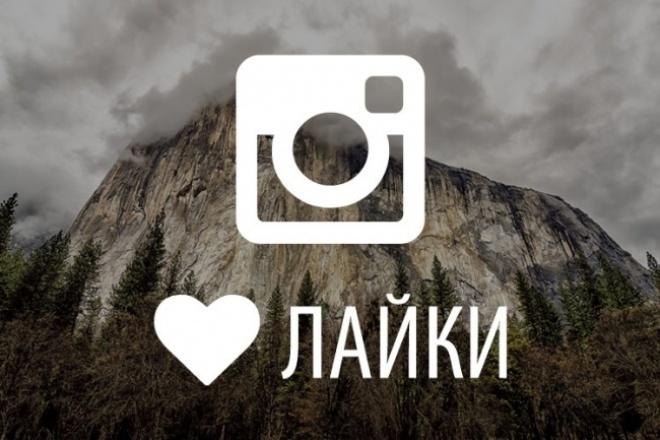 Лайки в InstagramПродвижение в социальных сетях<br>Нужны лайки в Instagram? Раскручу количество лайков на фото до цифры, которую захотите вы сами. Без блокировки и заморозок. Гарантия качества, плавное добавление лайков в течение всего времени. P. S. От вас потребуется только ссылка на ваше фото. Аккаунт должен быть открыт, чтобы c ним можно было работать.<br>