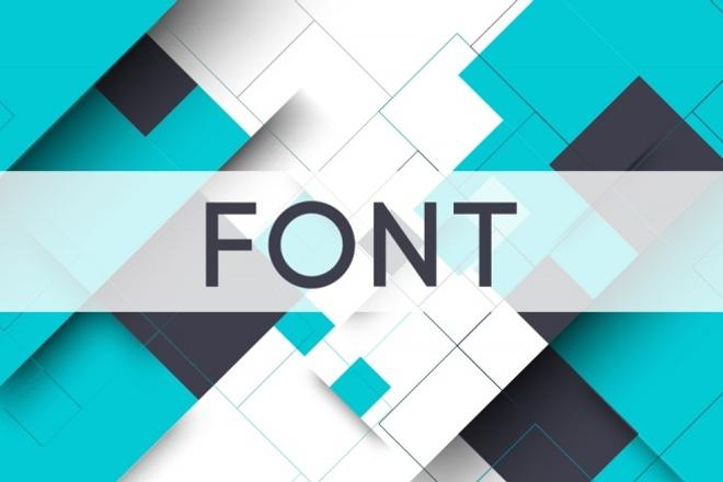 Любой платный шрифт с сайта fontsГотовые шаблоны и картинки<br>Описание: Куплю для вас любой коммерческий шрифт с сайта fonts. Для вас это выгодно, т. к. все платные шрифты на сайте стоят от 1 200 руб. (20$) и выше - у меня вы получаете любой шрифт всего за 500 руб. Для меня это также выгодно, т. к. у меня огромная скидка, вплоть до 90%. Важно: По описанию Кворка, вы получаете только 1 платный шрифт, но в зависимости от гарнитуры шрифта и его стоимости, вы можете получить от меня подарок, который включает в себя ещё дополнительный шрифт, а то и два) Лицензия: Настольная лицензия Покупаются ttf-файлы шрифта, устанавливается на компьютер и используется в графических редакторах и для печати. Вы получаете: Шрифт в формате . ttf, который можете использовать в соответствии с лицензией.<br>