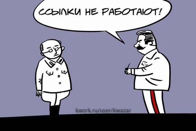 Массовая замена ссылок, текста, в вашем сайте или документе 1 - kwork.ru