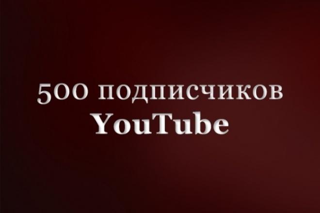 Добавление 500 подписчиков YouTubeПродвижение в социальных сетях<br>Добавление 500 подписчиков на ваш канал YouTube. Подходит для стартовой раскрутки новых каналов. Чтобы избежать блокировки, работа выполняется аккуратно и занимает от 48 часов. Процент отписок не более 10%.<br>