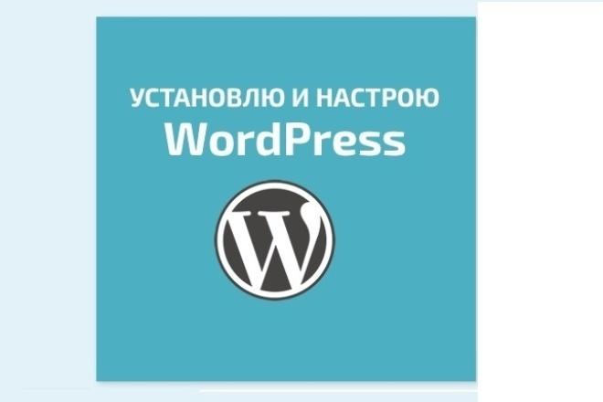 Установка и настройка WPАдминистрирование и настройка<br>Предлагаю услугу по созданию сайта на Wordpress, а именно: Установка Wordpress на хостинг. Установка темы. Установка и настройка необходимых плагинов. Первоначальное наполнение до 3 страниц .<br>