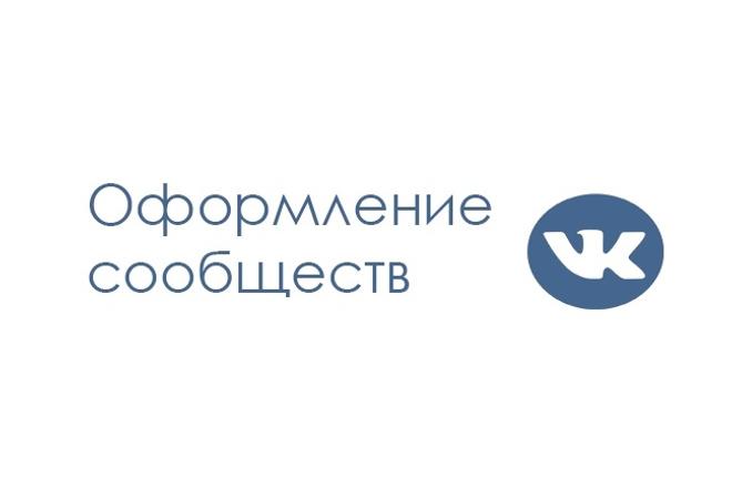 Оформление сообщества ВконтактеДизайн групп в соцсетях<br>Оформлю ваше сообщество Вконтакте. Ваше сообщество будет иметь неповторимый стиль и привлечет новых подписчиков. Заказы без конкретики по материалам/цветам/темы сообщества отменяю.<br>
