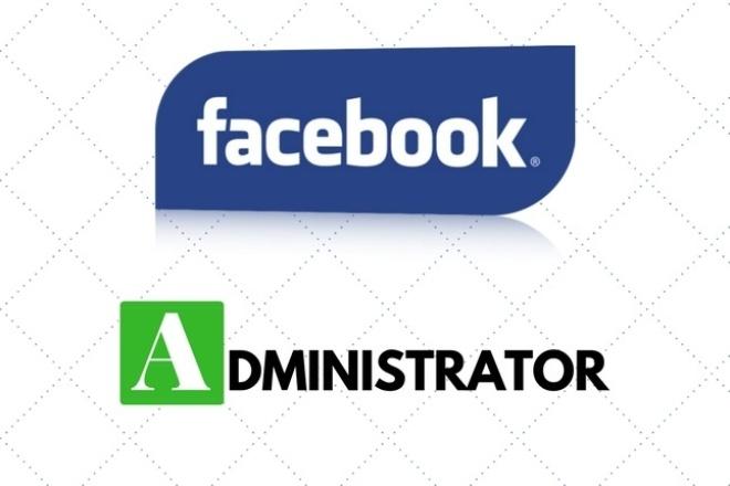 Администратор страницы или группы в facebookАдминистраторы и модераторы<br>Администрирование страницы или группы в социальной сети facebook . В кворк входит: Постинг в соответствии с контент-планом в течение 7 дней. 2-3 поста в день. Коммуникация с подписчиками. Чистка от СПАМа<br>