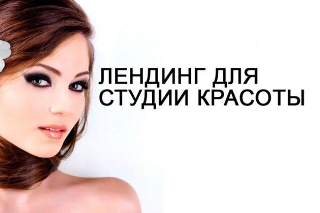 Макет 1-ого экрана лендинга в Photoshop 1 - kwork.ru