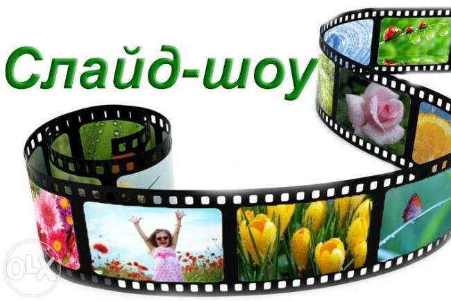 Слайд-шоу на люблю темуСлайд-шоу<br>Доброго времени суток Создам слайд-шоу на люблю тему Из фото, видео и аудио. Всё на ваш выбор Надеюсь выберите меня<br>