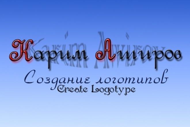 Создам уникальный логотип 1 - kwork.ru