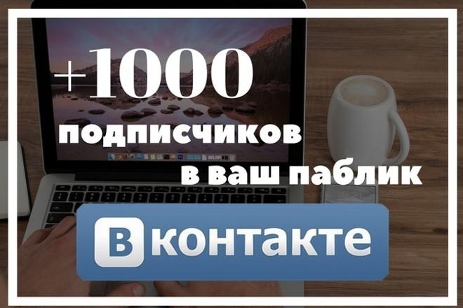1000 качественных подписчиков -Продвижение групп Вконтакте + бонус 1 - kwork.ru