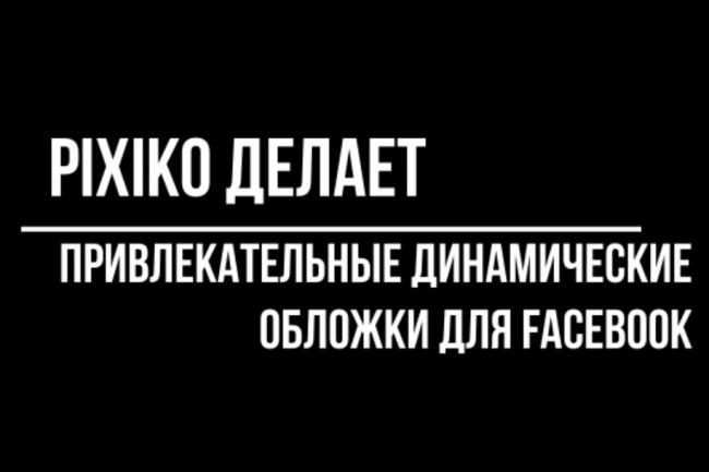 Создам 120 динамических обложек Фейсбук 1 - kwork.ru