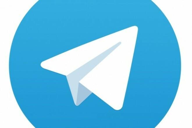 Создание чат ботов для Telegram 1 - kwork.ru