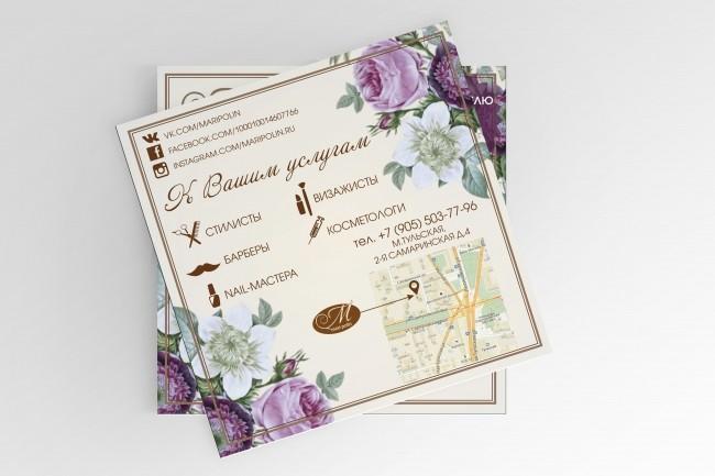 Дизайн листовки для Вашего бизнеса 17 - kwork.ru