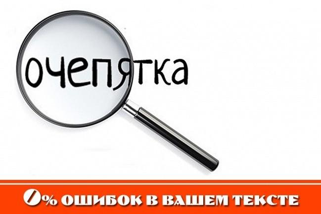 Грамотно отредактирую текст 16 - kwork.ru