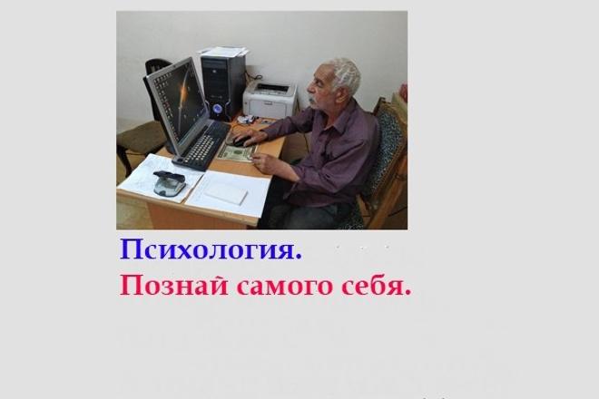 Статьи на темы по психологии 1 - kwork.ru