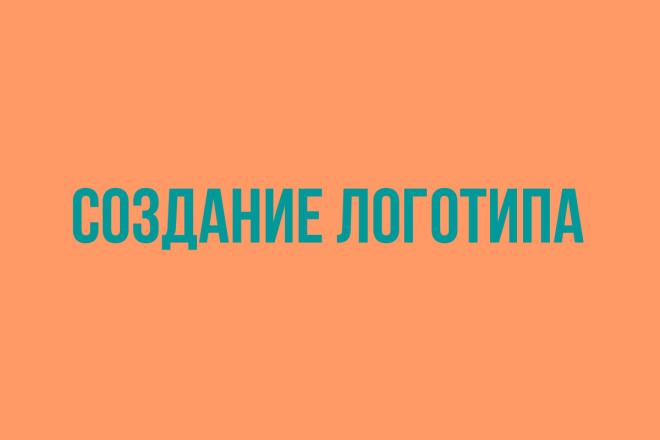 Три варианта логотипа 17 - kwork.ru