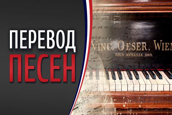 Стихотворный перевод песен с английского 1 - kwork.ru
