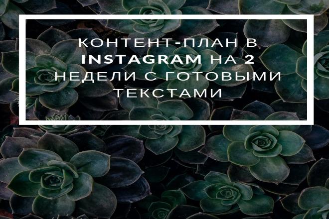Создам контент-план на 2 недели 1 - kwork.ru