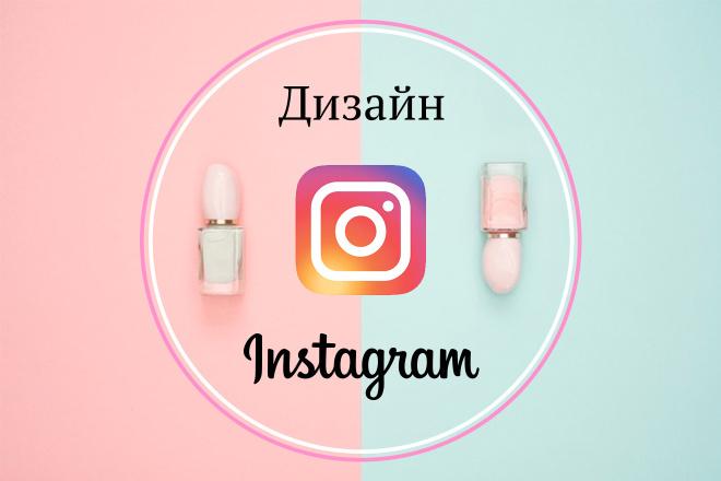 Сделаю дизайн аккаунта в инстаграм 1 - kwork.ru