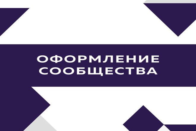 Оформлю сообщество ВКонтакте + исходник бесплатно 1 - kwork.ru