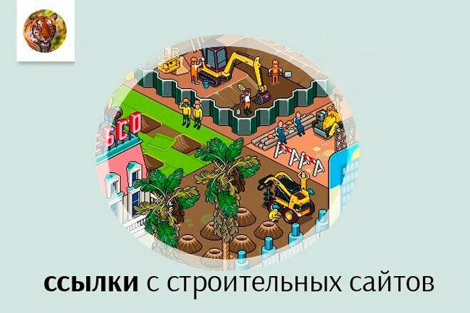 4 вечные ссылки с строительных сайтов 1 - kwork.ru
