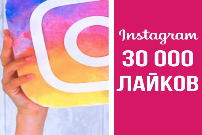 30000 лайков в instagram 1 - kwork.ru