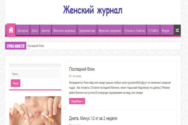 Продам автонаполняемый Женский сайт Премиум есть демо 1 - kwork.ru