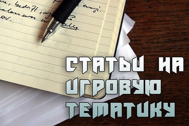 Пишу статьи по компьютерным играм 1 - kwork.ru