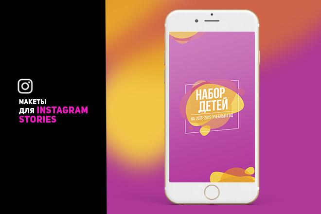 Макет для Instagram stories 1 - kwork.ru