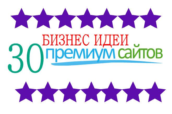 Бизнес Идеи 30 премиум сайтов на wordpress + установка и бонусы 1 - kwork.ru