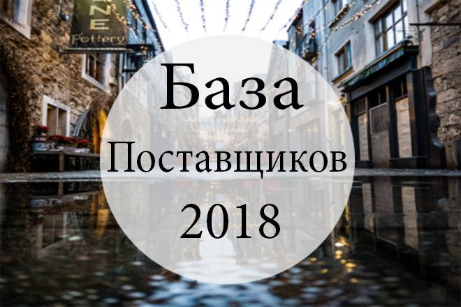 Базы поставщиков за 2018 1 - kwork.ru