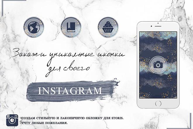 Разработаю оригинальные иконки stories для Instagram 1 - kwork.ru