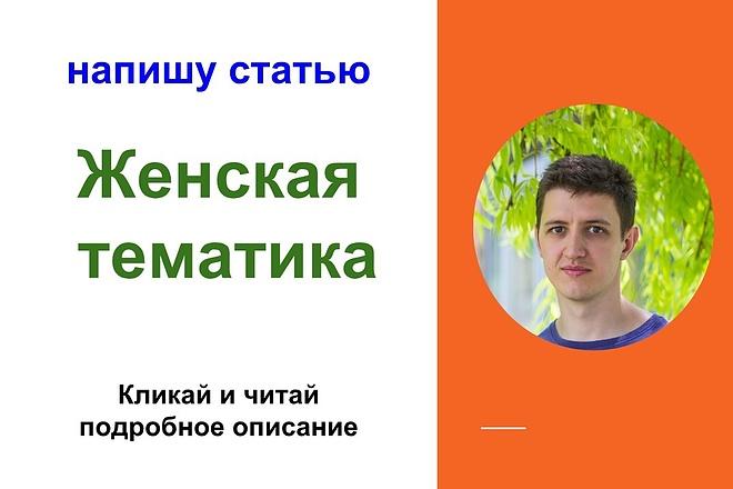 Статьи женская тематика. Напишу статью на женскую тематику 1 - kwork.ru