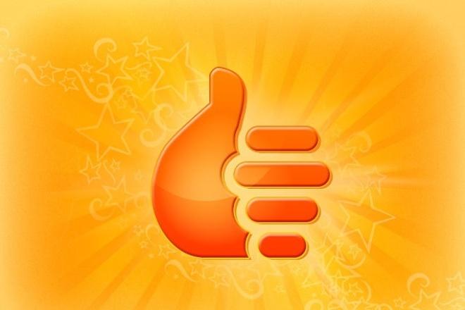 1000 класс в ОДПродвижение в социальных сетях<br>Для тех кто хочеть стать популярнее друзей и знакомых в соц сети Оk.ru? Теперь это для Вас не проблема, заказывайте оценки под фото, классы в альбомы. И становитесь популярнее.<br>