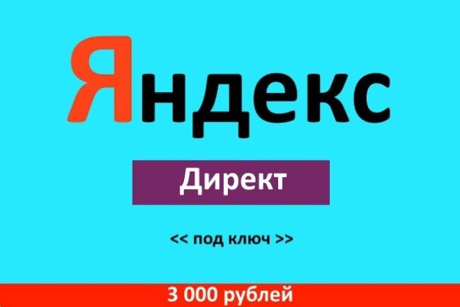 Создам рекламную компанию 1 - kwork.ru
