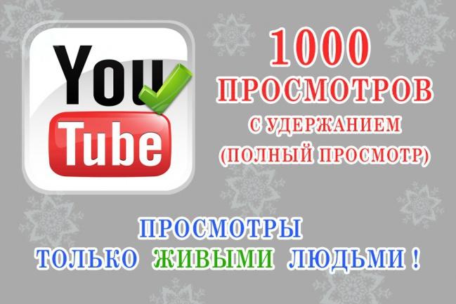 1000 живых участников просмотрит твой роликПродвижение в социальных сетях<br>Накручу 1000 просмотров на YouTube, накрутка производится настоящими людьми, за не большое время. Спасибо за внимание.<br>