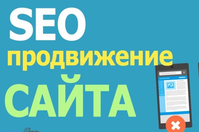 Продвижение сайта 1 - kwork.ru
