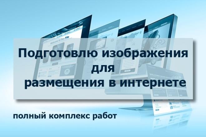 Подготовлю изображения для размещения в интернете 1 - kwork.ru
