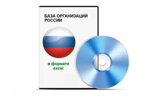 Соберу базу e-mail, телефонов организаций 1 - kwork.ru