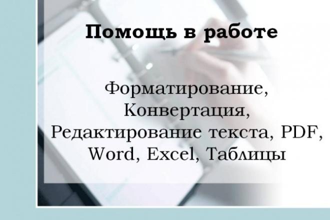 Помощь в различной работеПерсональный помощник<br>Форматирование документов; изменю формат и отредактирую текст (например из PDF в Word и обратно); перенесу таблицы из Word в Excel И еще многое другое. Пишите задание - все обговорим.<br>