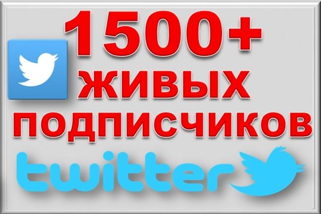 Подписчики в Твиттер. Добавлю 1500 подписчиков в ваш аккаунтПродвижение в социальных сетях<br>Хотите быстро прокачать ваш Twitter аккаунт? Тогда заказывайте этот кворк! На ваш аккаунт в Твиттер сразу же начнут подписываться новые участники. Вашими подписчиками в Твиттер станут 1501 новых людей! Я советую заказывать сразу 2 кворка, чтобы подписчиков было более 3000! Почему? 1. При заказе 2-х кворков я сделаю дополнительно +10% подписчиков. Итого их будет 3300 в вашем Twitter. 3. Психологический барьер для новых подписчиков - есть примерно 3000 подписок. Для людей это означает, что этот аккаунт интересен и на него точно стоит подписаться. Для кого? ? Хорошо для новых аккаунтов в Twitter ? Плавное увеличение числа подписчиков ? Только люди, никаких ботов ? Быстро (за 1-2 дня) ? Никаких санкций от социальной сети Твиттер ? Гарантия качества работы Что потребуется? Почему стоит заказать кворк у меня? Потому что вы получите то, что хотите: живой аккаунт с подписчиками. Внимание! Так как подписчики - это обычные люди, они могут отписаться в будущем. Это происходит редко и число отписавшихся не превышает 5%!<br>
