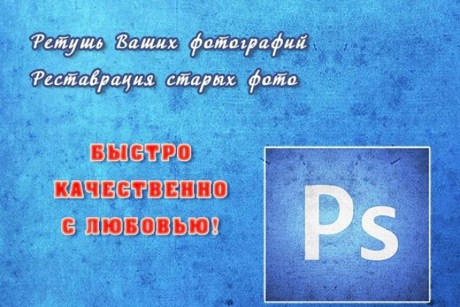 Реставрация или ретушь Вашего фото 1 - kwork.ru