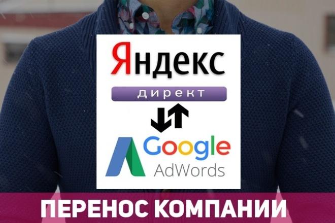Перенесу компанию из Яндекс.Директ в Google.AdwordsКонтекстная реклама<br>Перенесу компанию из Яндекс.Директ в Google.Adwords или наоборот. В результате вы получите полноценную компанию в Google.Adwords или в Яндекс.Директе.<br>