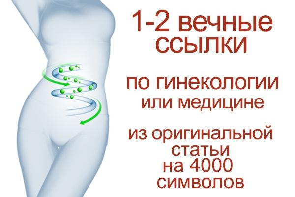 Размещу статью на сайте с 1-2 вечными ссылками на сайте по медицине 1 - kwork.ru