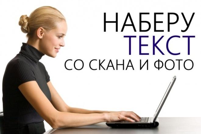 Наберу текст со скана или фото 1 - kwork.ru