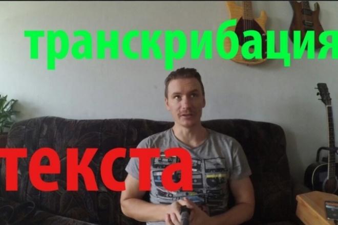 Преобразую аудио или видео в текст 1 - kwork.ru