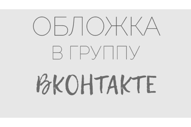 Обложка в группу ВКонтактеДизайн групп в соцсетях<br>Обложку в группу ВКонтакте. Особо дополнить нечем, делаю качественные обложки в группу. Долгий опыт работы с Photoshop CS 6 Всё, как Вы хотите.<br>