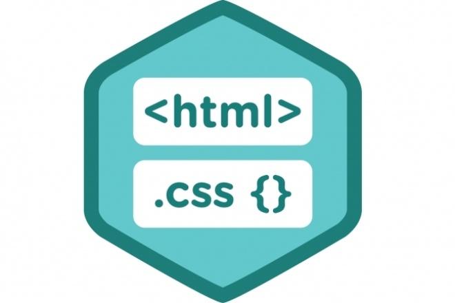 Сделаю копию многостраничного сайта в HTML формате 1 - kwork.ru
