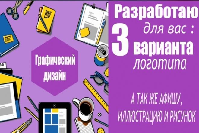 Разработаю для вас логотип в трех вариантах 1 - kwork.ru