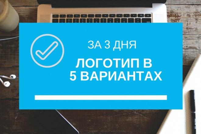 Логотип в 5 вариантах 1 - kwork.ru