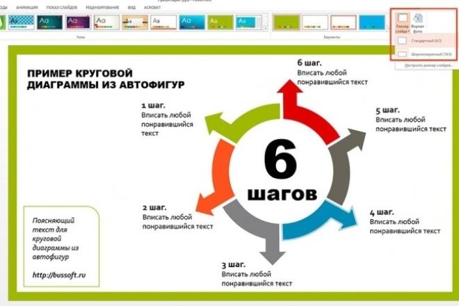 Презентации в PowerPointПрезентации<br>Создам для вас красивую и дух захватывающую презентацию. Сделаю анимированные эффекты, подберу изображения, оформлю текст.<br>
